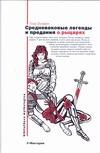 Булфинч Томас - Средневековые легенды и предания о рыцарях' обложка книги