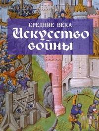 Догерти М.Дж. - Средние века. Искусство войны обложка книги