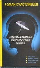 Счастливцев Р. - Средства и способы психологической защиты' обложка книги