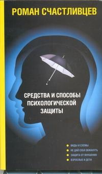 Средства и способы психологической защиты Счастливцев Р.