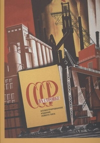 Гоникберг В - СССР на стройке обложка книги