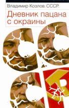 Козлов В.В. - СССР. Дневник пацана с окраины' обложка книги