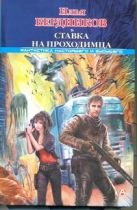 Бердников Илья - Ставка на Проходимца' обложка книги