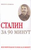 Медведько Ю. - Сталин за 90 минут' обложка книги