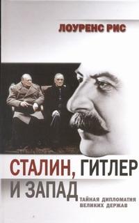 Сталин, Гитлер и Запад: Тайная дипломатия Великих держав - фото 1