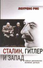 Рис Лоуренс - Сталин, Гитлер и Запад: Тайная дипломатия Великих держав' обложка книги