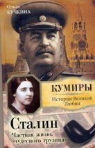 Кучкина О.А. - Сталин. Частная жизнь чудесного грузина' обложка книги