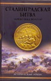 Золототрубов А.М. - Сталинградская битва. Зарево над Волгой' обложка книги