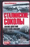Швабедиссен В. - Сталинские соколы' обложка книги