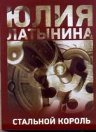 Латынина Ю.Л. - Стальной король' обложка книги