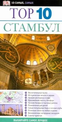 Шэйлз Мелисса - Стамбул обложка книги