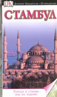 Стамбул Эйлифф Р.