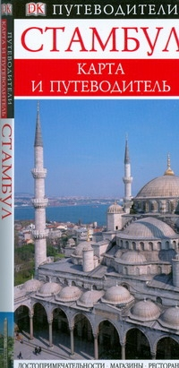 Стамбул. Карманный путеводитель - фото 1
