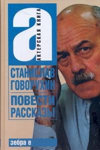 Станислав Говорухин Повести. Рассказы Говорухин. С.