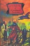 Гибсон Гэри - Станция ангелов' обложка книги