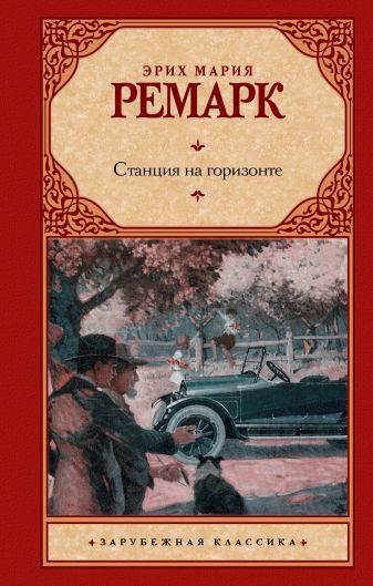 Эрих Мария Ремарк - Станция на горизонте обложка книги