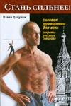 Цацулин Павел - Стань сильнее! Силовая тренировка для всех' обложка книги