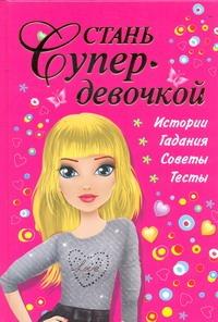 Стань супердевочкой Дмитриева В.Г.