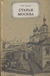 Пыляев Михаил Иванович: Старая Москва