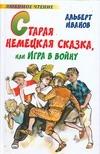 Старая немецкая сказка, или Игра в войну Иванов А.А.