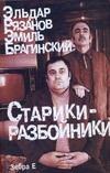 Старики - разбойники Рязанов Э.А.