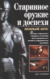 Ткачук Т.М. - Старинное оружие и доспехи: новый век' обложка книги