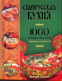 Старорусская кухня Зеленов В.А.