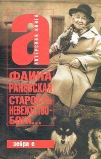 Раневская Ф.Г. - Старость - невежество Бога обложка книги