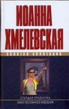 ЗКД.Хмелевская