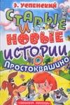 Старые и новые истории о Простоквашино Успенский Э.Н.