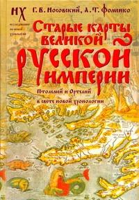 Фоменко А.Т. - Старые карты Великой Русской Империи обложка книги