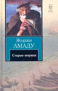 Старые моряки Амаду Ж.