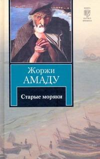 Жоржи Амаду - Старые моряки обложка книги