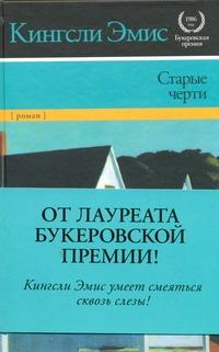 Эмис К. Старые черти ISBN: 978-5-17-074020-8
