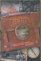 Теру Пол - Старый патагонский экспресс' обложка книги