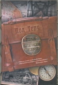 Старый патагонский экспресс Теру Пол