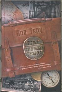 Теру Пол - Старый патагонский экспресс обложка книги