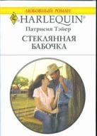 Тэйер П. - Стеклянная бабочка' обложка книги