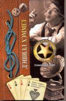 Хэммет Д. - Стеклянный ключ' обложка книги