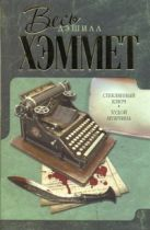 Хэммет Д. - Стеклянный ключ. Худой мужчина' обложка книги