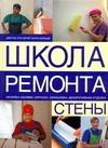Стены Вевиоровский М.М.