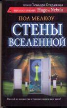 Мелкоу Пол - Стены вселенной' обложка книги