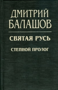 Степной пролог Балашов Д.М.