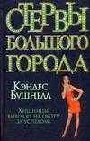 Бушнелл К. - Стервы большого города' обложка книги