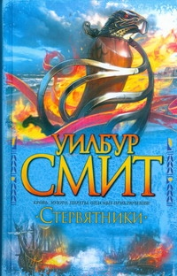 Стервятники Смит У.