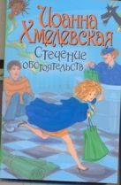 Хмелевская И. - Стечение обстоятельств' обложка книги