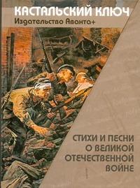 Стиxи и песни о Великой Отечественной войне - фото 1