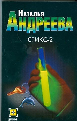 Стикс - 2 Андреева Н.В.