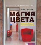 Клифф Стаффорд - Стиль жизни: магия цвета' обложка книги
