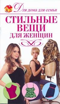 Стильные вещи для женщин Кирьянова Ю.С.